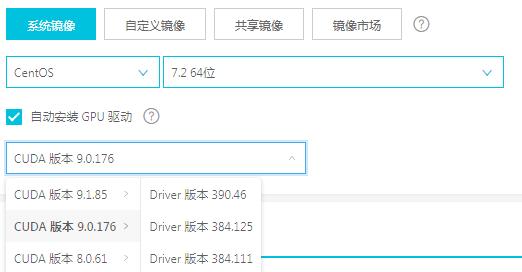 阿里云gpu服务器安装TensorFlow-gpu过程记录